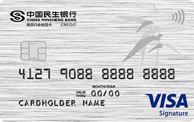 民生精英白金信用卡